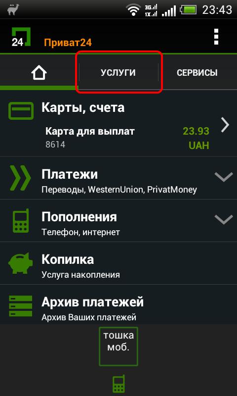 Андроиды Руководство Пользователя Бесплатно
